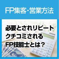 FP集客と営業方法とクチコミ名刺など