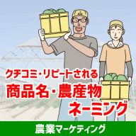 農産物ネーミング事例