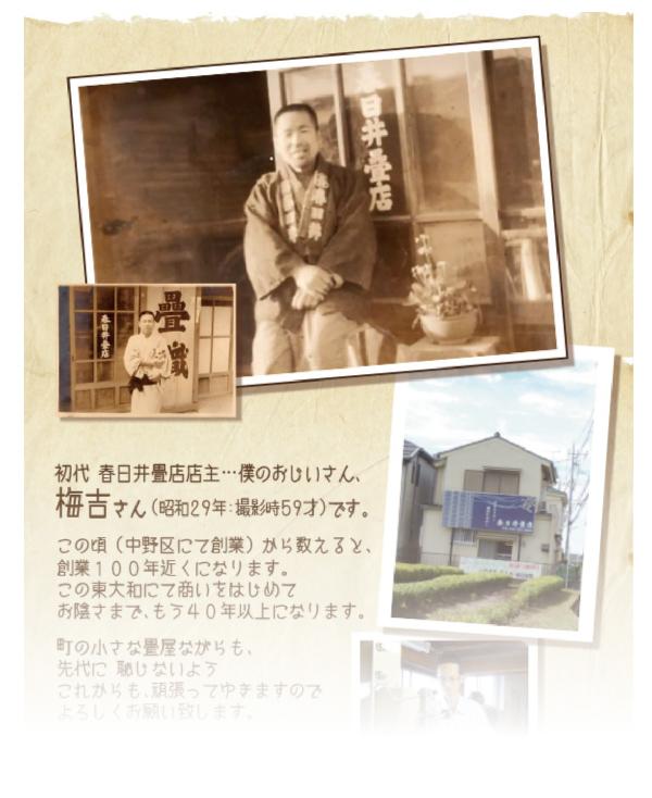 東大和畳屋 春日井たたみ店の歴史