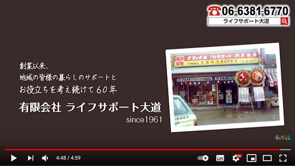 吹田ライフサポート大道の歴史