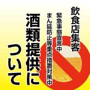 飲食店酒類提供低行クチコミ影響