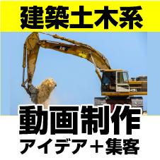 建築土木系集客動画まとめ