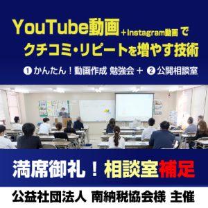 動画セミナー講師 参加者の声など掲載
