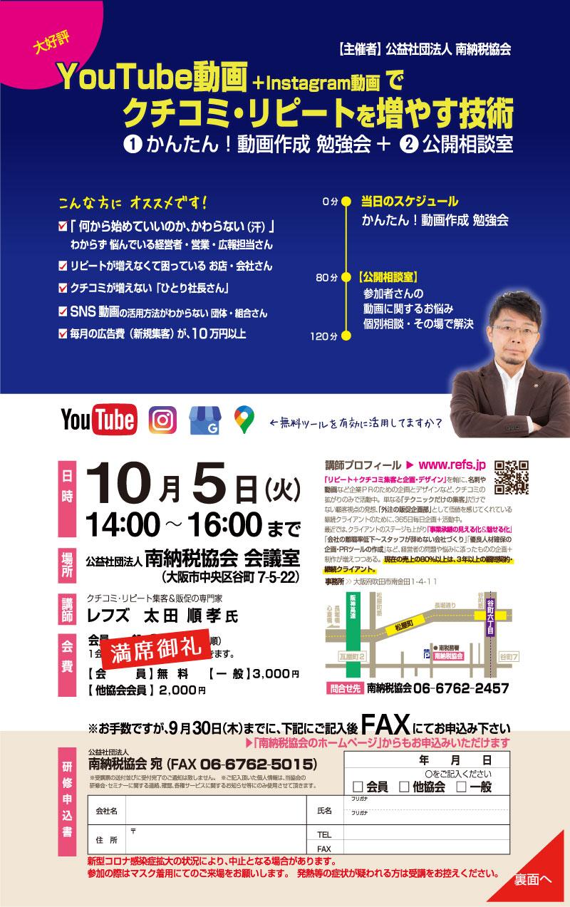youtube動画セミナー満員御礼 公益社団法人南納税協会主催